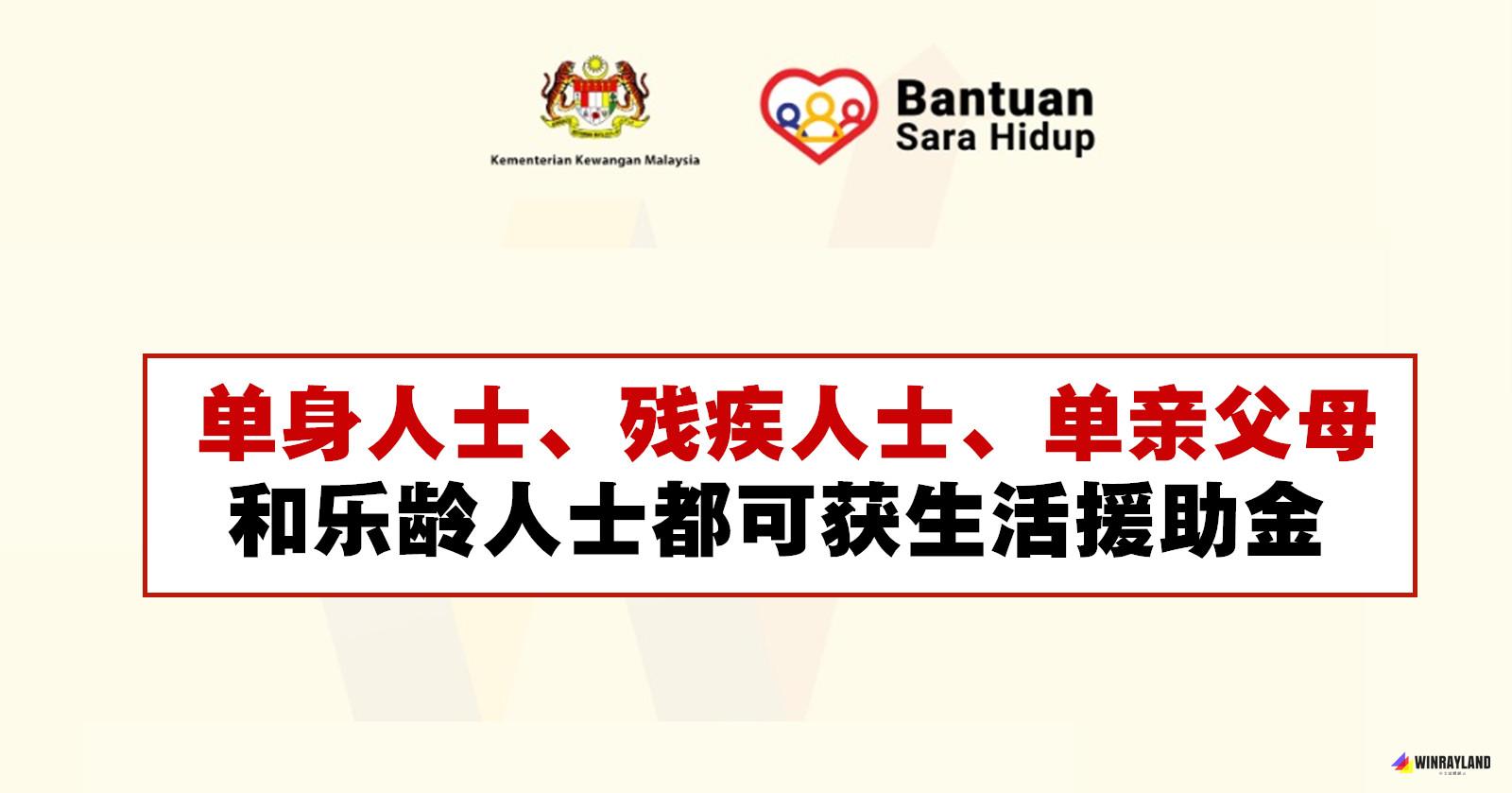 单身人士、残疾人士、单亲父母和乐龄人士都可获生活援助金