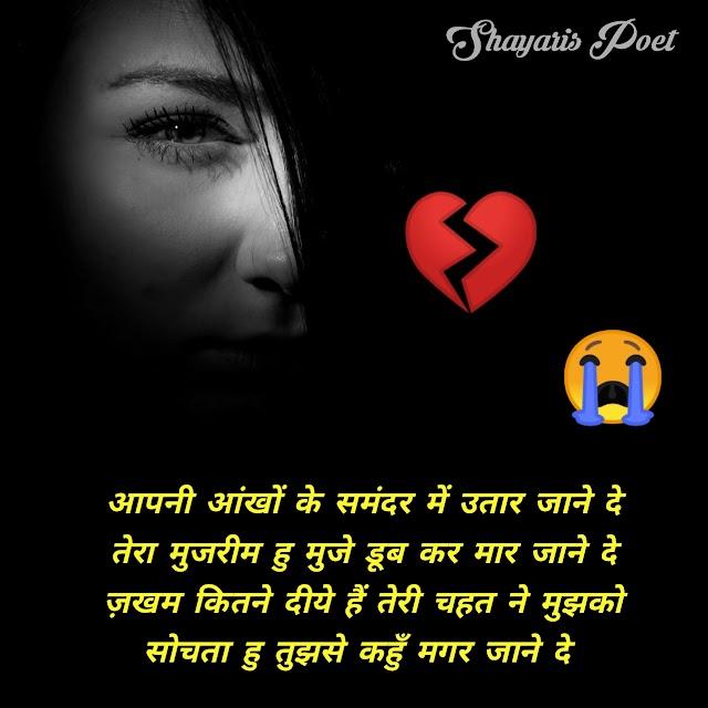 Sad Shayari In Hindi, Sad Love Shayari, Sad Heart Broken Shayari, Top Sad Shayari, हिंदी सैड शायरी हिंदी, Shayaris Poet