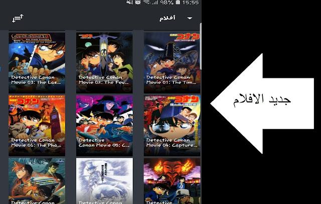 تحميل تطبيق Anime lek انمي ليك - لمشاهدة مسلسلات وافلام الانمي مجانا