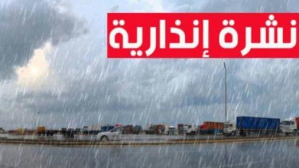 نشرة خاصة: زخات رعدية قوية بعدد من مناطق المملكة