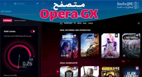 تحميل متصفح الالعاب Opera GX للكمبيوتر بمميزات قوية