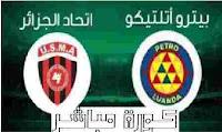 موعد مبارة اتحاد الجزائر وبيترو اتليتكو بدوري الابطال والقنوات الناقلة