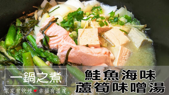 一鍋之煮食譜:鮭魚海味蘆筍味噌湯
