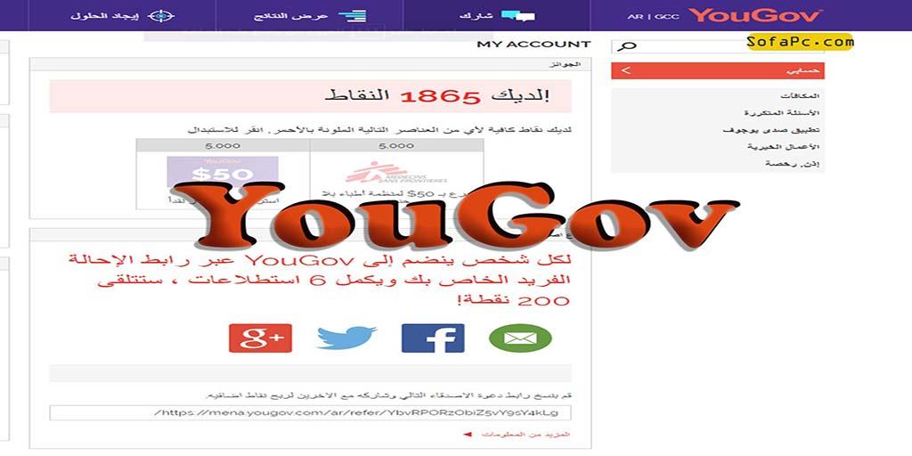 YouGov أفضل مواقع استطلاعات الرأي التي تدعم الربح في الدول العربية