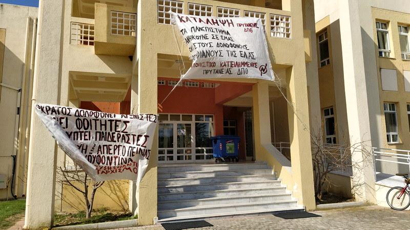 Το Πρυτανικό Συμβούλιο του ΔΠΘ καλεί τους φοιτητές να σταματήσουν την κατάληψη της Πρυτανείας
