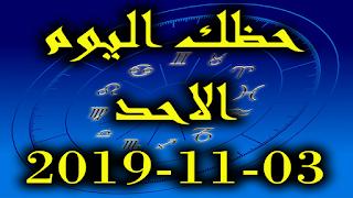 حظك اليوم الاحد 03-11-2019 -Daily Horoscope