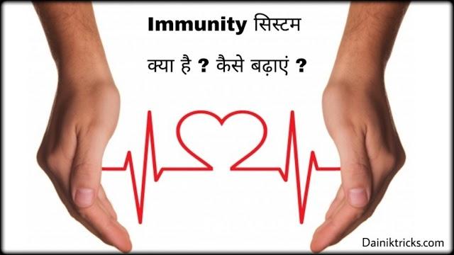 रोग प्रतिरोधक क्षमता (Immunity System) क्या है ? कैसे बढ़ाएं ?