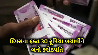 Become a millionaire within the New Year by saving only 30 rupees daily