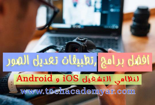 أفضل برامج ,تطبيقات تعديل الصور لنظامي التشغيل Android و iOS