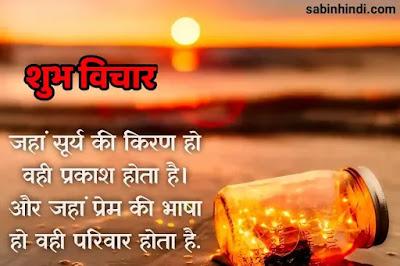 good morning aaj ka vichar