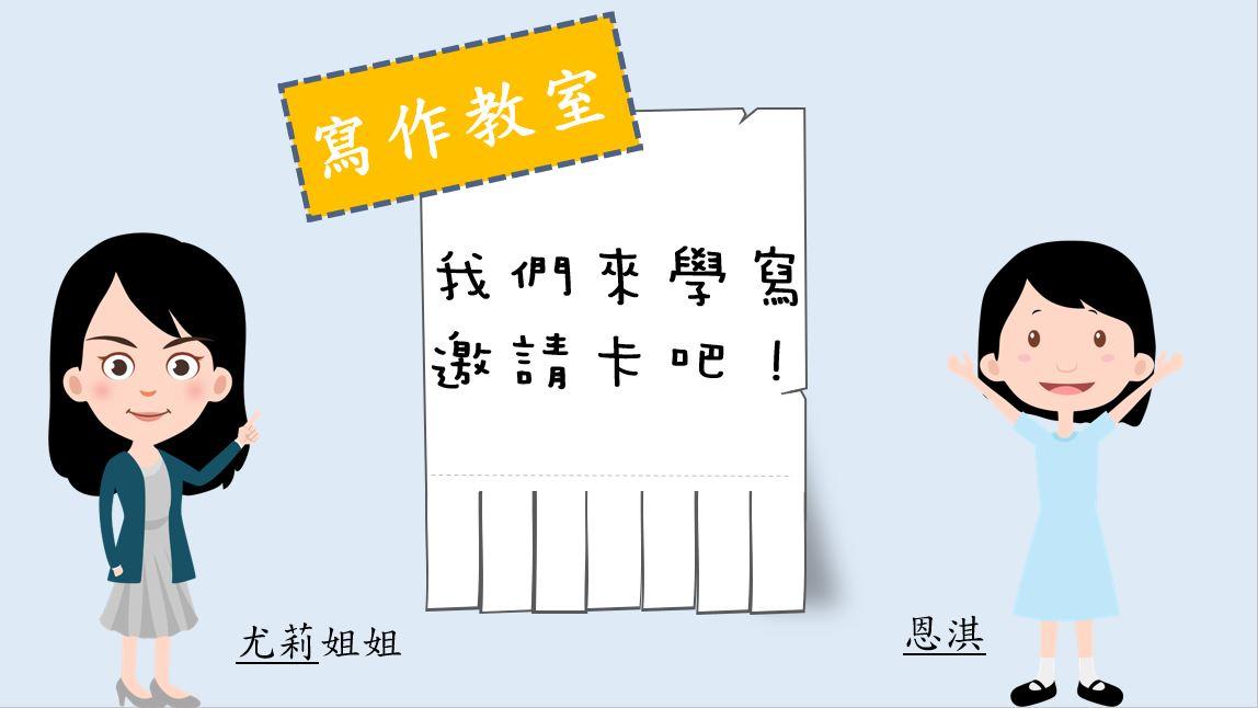 趣味短片系列:我們來學寫邀請卡吧!|寫作教室|尤莉姐姐的反轉學堂