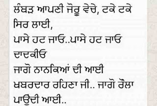 Punjabi Boliyan for girls