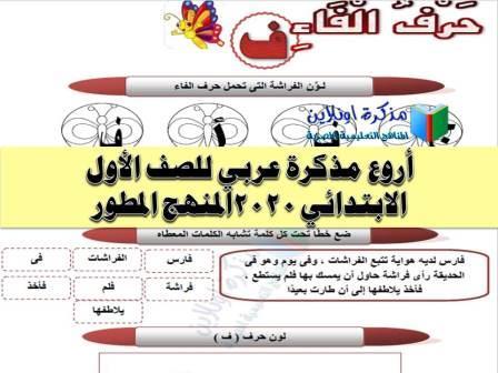 مذكرة عربي أولى ابتدائي ترم أول 2020 pdf