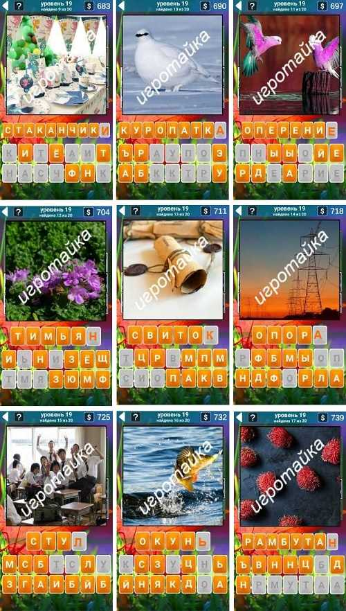 555 слов тимьян, свиток ответы на 19 уровень в картинках