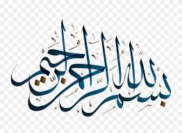 بسم الله الرحمن الرحيم png
