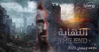 قصة مسلسل النهايه بوستر مسلسل النهاية ليوسف الشريف 2020