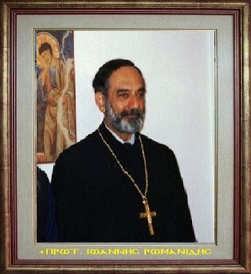 Ιωάννης Ρωμανίδης John Romanides