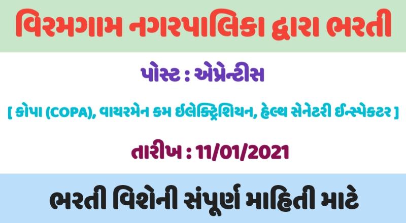 Viramgam Nagarpalika Published Notification For The Various Post 2021