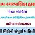 Viramgam Nagarpalika Recruitment 2021