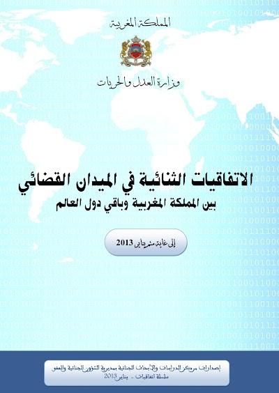 الاتفاقيات الثنائية في الميدان القضائي