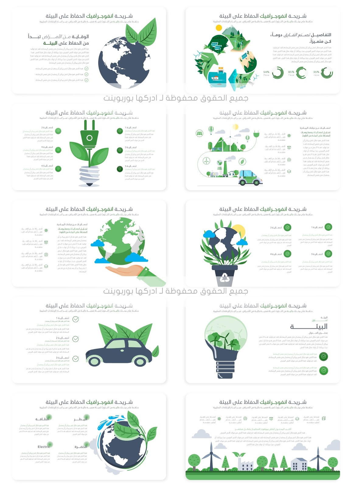 طبي عرض بوربوينت عربي متحرك لكل دكتور أو صيدلي ادركها بوربوينت Powerpoint Slide Designs Slide Design Powerpoint