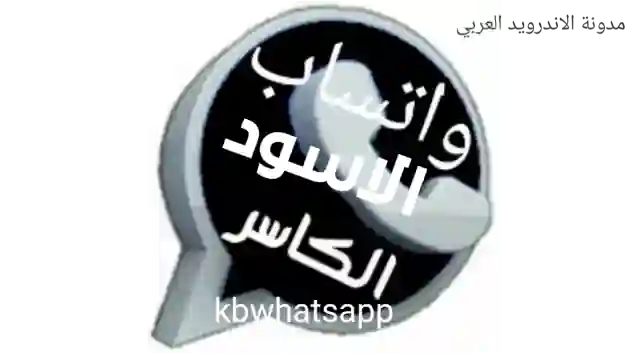 تحميل واتساب الكاسر الاسود kbwhatsapp
