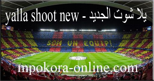 يلا شوت الجديد | yalla shoot new مشاهدة مباريات اليوم بث مباشر يلا شووت