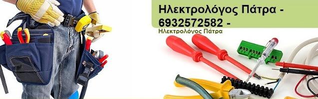 Ηλεκτρολόγοι Πάτρα Αποστολόπουλος Ανδρέας