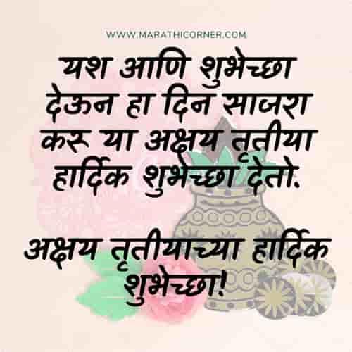Akshaya Tritiya SMS in Marathi Wishes MSG