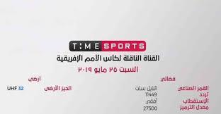 تردد قناة تايم سبورت Time sport الناقلة لكأس الأمم الأفريقية 2019 على التلفزيون المصرى