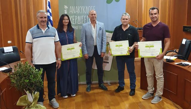 Βράβευση μαθητών και σχολείων στο Λουτράκι που συμμετείχαν στη Δράση «Πράσινοι Μαθητές σε Αποστολή!»
