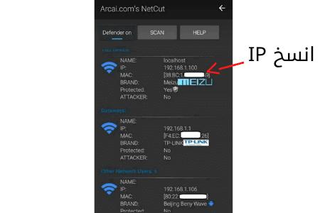 برنامج قطع الأنترنت Arcai لأختراق شبكة Wi-Fi