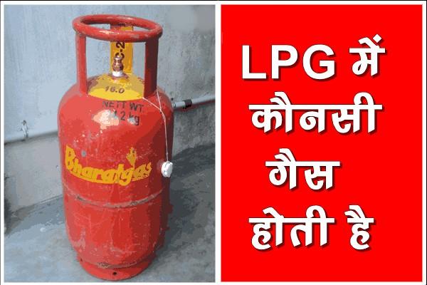 LPG में कौनसी गैस होती है इसमें गंध क्यों आती है