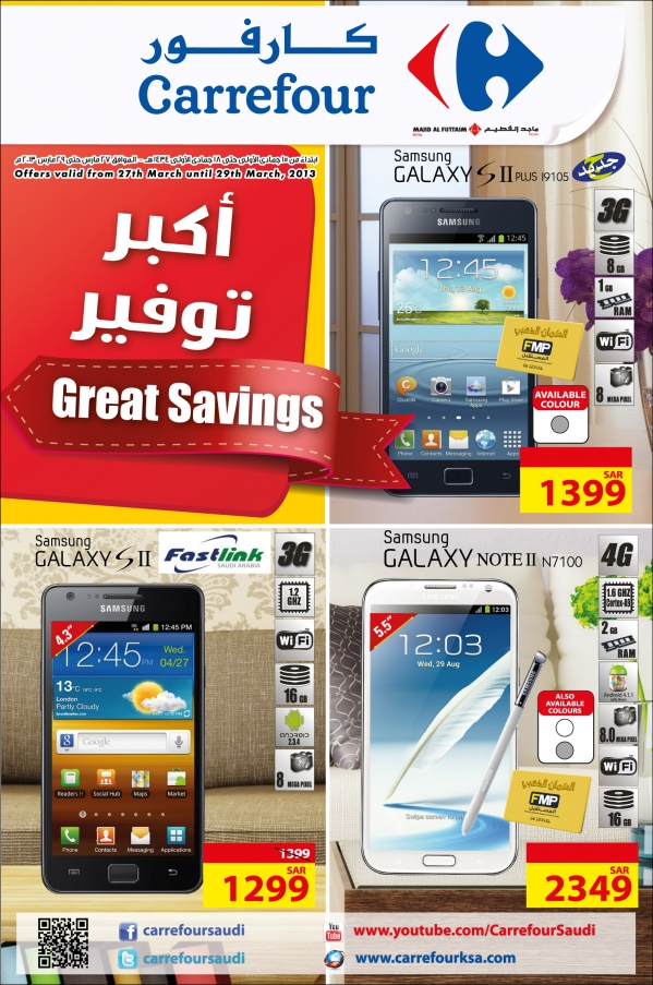 Carrefour deals riyadh - Long haul deals november