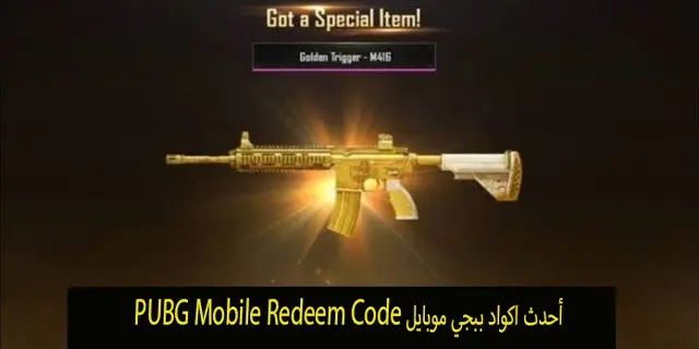 أحدث اكواد ببجي موبايل سكنات وأسلحة PUBG Mobile Redeem Code