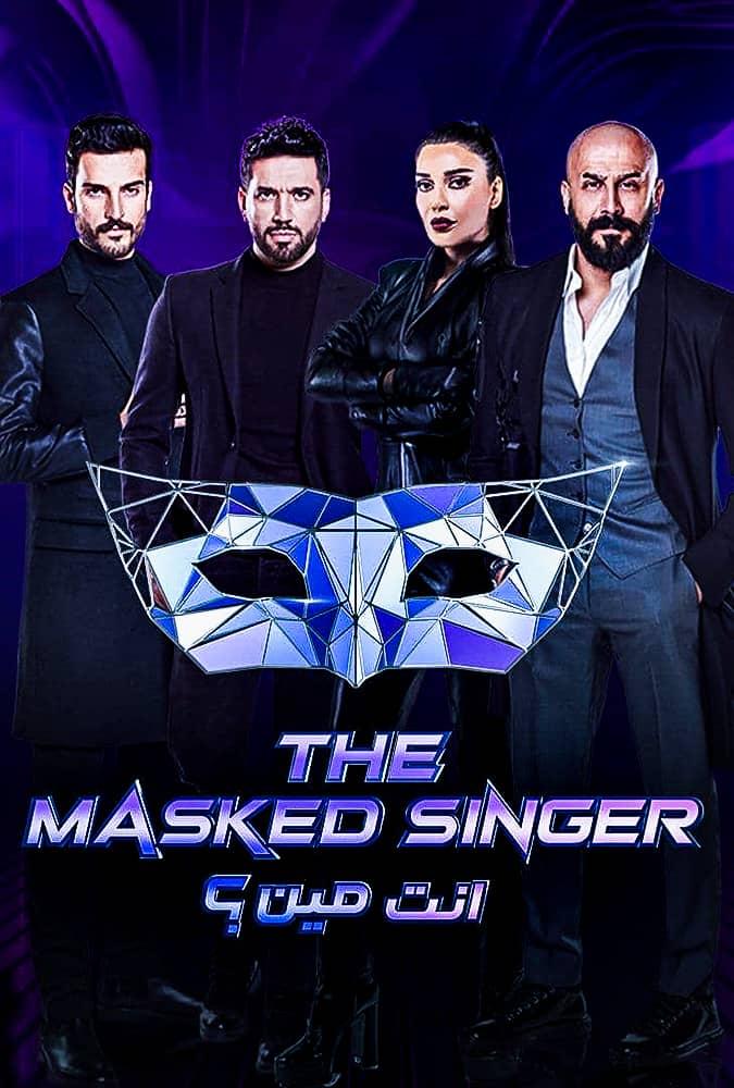 برنامج انت مين – The Masked Singer الحلقة 4 الرابعة