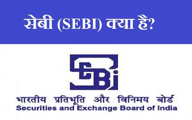 सेबी क्या है - What Is SEBI In Hindi