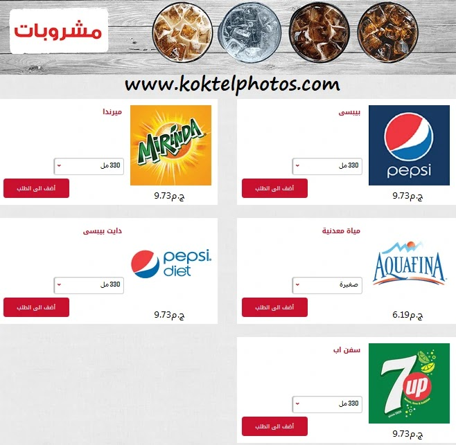 مشروبات بيتزا هت مصر
