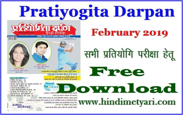 Pratiyogita Darpan February 2019 Pdf Magazine Free Download