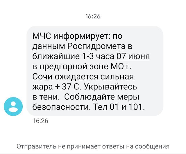 МЧС смс