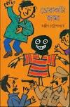 ডোরা কাটা জামা - সঞ্জীব চট্টোপাধ্যায় Dorakata Jama pdf by Sanjib Chattopadhyay