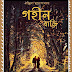 Gohinbari (গহীন বাড়ি) by Aindrila Mukhopadhyay | Bengali Novel
