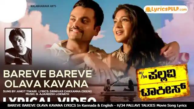 BAREVE BAREVE OLAVA KAVANA LYRICS In Kannada & English - H/34 PALLAVI TALKIES Movie Song Lyrics
