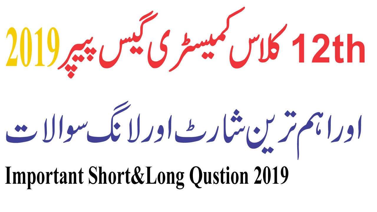 2nd Year Chemistry Guess Papers 2019 ~ Zornia Khas Education Tips&