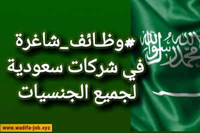 وظائف شاغرة لشركات سعودية لجميع الجنسيات سجل الان