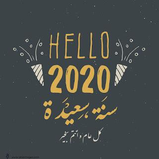 سنة سعيدة 2020