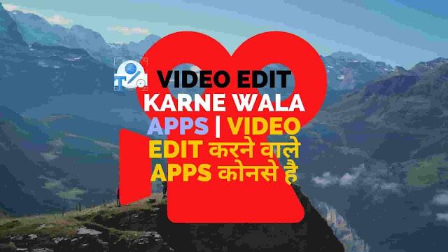 Video Edit Karne Wala Apps | Video Edit करने वाले Apps कोनसे है - Mobile