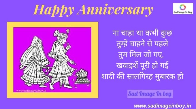 899+ Wedding Anniversary Wishes Image Wallpapers Download For HD