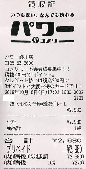 パワー 砂川店 2019/10/6 のレシート