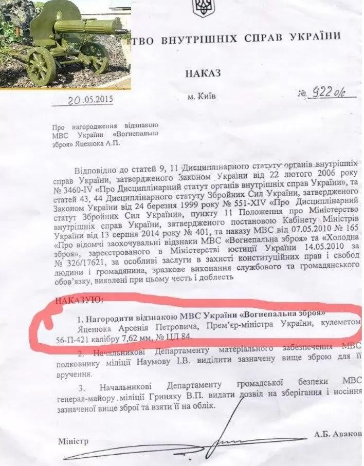 МВС вирішили засекретити інформацію про роздачу стволів